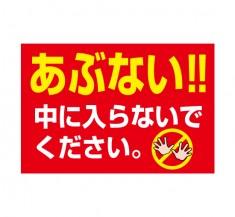 立入禁止「あぶない」横型 規格木枠トタン看板 【TSY-045】