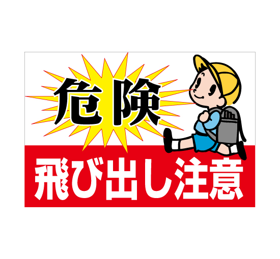 TSY0046危険!飛び出し注意 格安木枠トタン看板横型 サイン激安価格通販@看板博覧会