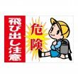 「飛び出し注意 2」横型 規格木枠トタン看板 【TSY-047】