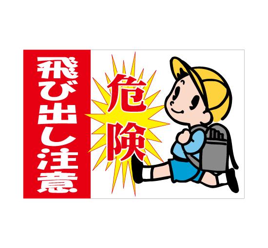 TSY0047危険!飛び出し注意(子供) 格安木枠トタン看板横型 サイン激安価格通販@看板博覧会