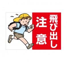 「飛び出し注意 3」安全運転! 横型 規格木枠トタン看板 【TSY-048】