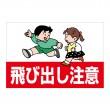 事故防止に「飛び出し注意 4」 横型 規格木枠トタン看板 【TSY-049】
