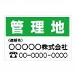 販促用看板 「管理地 1」横型 規格木枠トタン看板 【TSY-004】
