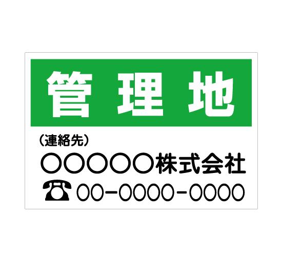 TSY004管理地 緑/白 格安木枠トタン看板横型社名入れ無料 サイン激安価格通販@看板博覧会