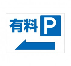 「有料 P 1」 駐車場 横型 規格木枠トタン看板 【TSY-051】