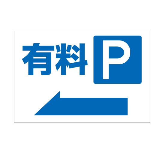 TSY0051有料Pパーキング左矢印 格安木枠トタン看板横型 サイン激安価格通販@看板博覧会