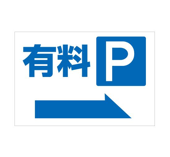 TSY0052有料Pパーキング右矢印 格安木枠トタン看板横型 サイン激安価格通販@看板博覧会