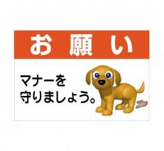 「お願い」 横型 規格木枠トタン看板 【TSY-053】