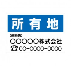 「所有地 3」横型 規格木枠トタン看板 【TSY-055】
