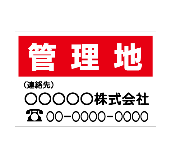 TSY005管理地 赤/白 格安木枠トタン看板横型社名入れ無料 サイン激安価格通販@看板博覧会