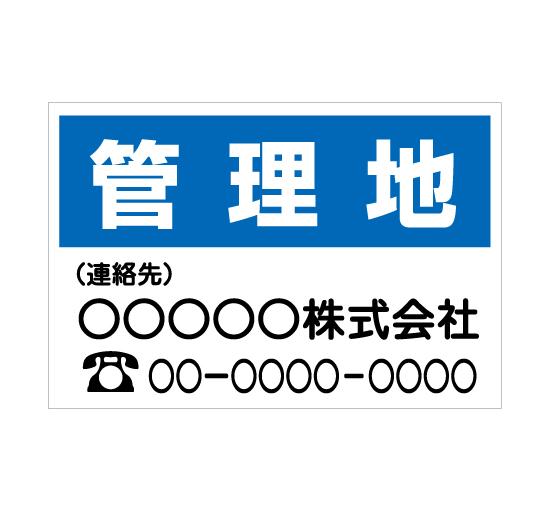 TSY006管理地 青/白 格安木枠トタン看板横型社名入れ無料 サイン激安価格通販@看板博覧会