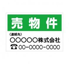 「売物件 1」 土地管理会社様 横型 規格木枠トタン看板 【TSY-007】