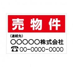 告知看板 「売物件 2」横型 規格木枠トタン看板 【TSY-008】