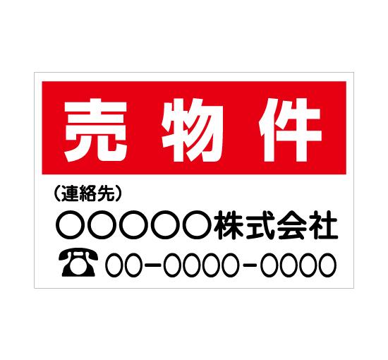 TSY008売物件 赤/白 格安木枠トタン看板横型社名入れ無料 サイン激安価格通販@看板博覧会
