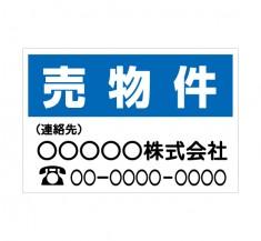 「売物件 3」不動産会社様 横型 規格木枠トタン看板 【TSY-009】
