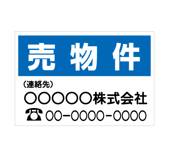 TSY009売物件 青/白 格安木枠トタン看板横型社名入れ無料 サイン激安価格通販@看板博覧会
