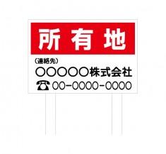 設置セット 「所有地 1」建植タイプ 規格木枠トタン看板 【TSYA-010】