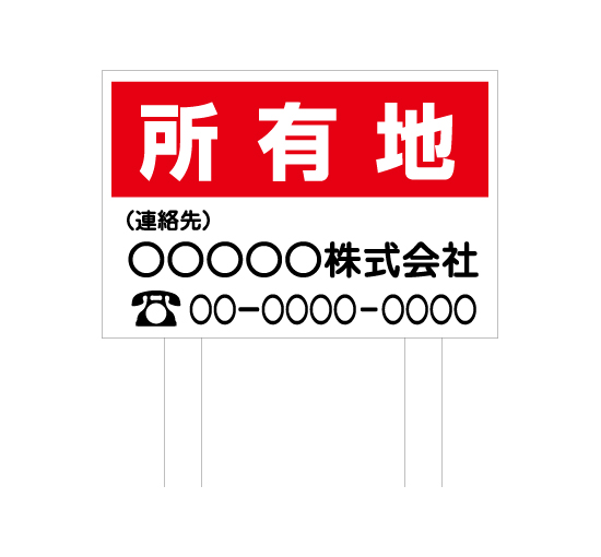 TSYA0010所有地 赤/白 格安木枠トタン看板横型脚付き 社名入れ無料 サイン激安価格通販@看板博覧会
