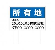 「所有地 2」 建植タイプ 規格木枠トタン看板 【TSYA-011】