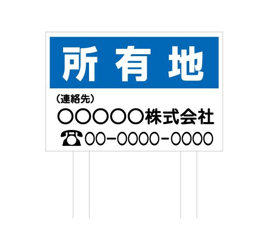 TSYA0011所有地 青/白 格安木枠トタン看板横型脚付き 社名入れ無料 サイン激安価格通販@看板博覧会