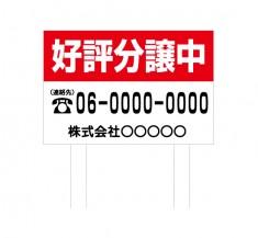 「好評分譲中 1」住宅会社様 建植タイプ 規格木枠トタン看板 【TSYA-012】