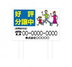 「好評分譲中 2」建植タイプ 規格木枠トタン看板 【TSYA-013】