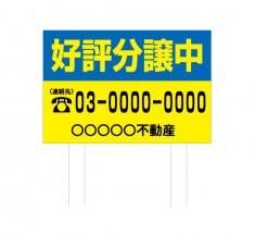 「好評分譲中 3」建植タイプ 規格木枠トタン看板 【TSYA-014】