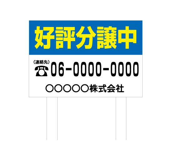 TSYA0015好評分譲中 青/白 格安木枠トタン看板横型脚付き 社名入れ無料 サイン激安価格通販@看板博覧会