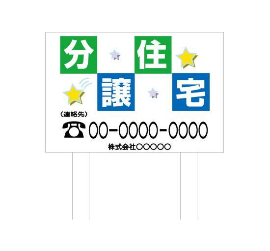 TSYA0016分譲住宅緑青 格安木枠トタン看板横型脚付き 社名入れ無料 サイン激安価格通販@看板博覧会