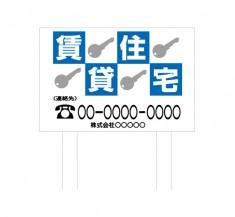 入居者募集に「賃貸住宅」建植タイプ 規格木枠トタン看板 【TSYA-017】