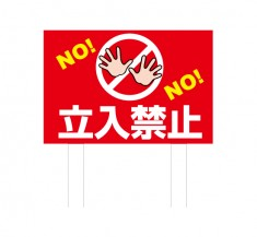 「立入禁止」建植タイプ 規格木枠トタン看板 【TSYA-018】
