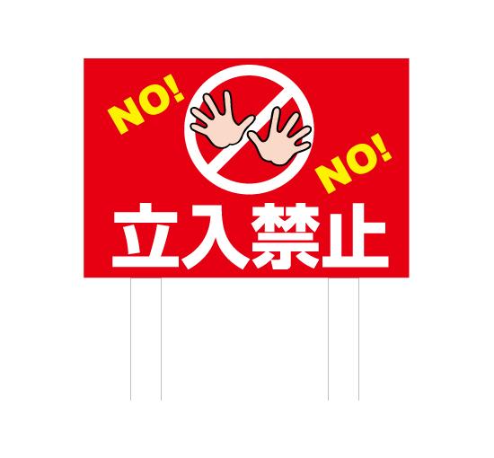 TSYA0018NONO立入禁止 格安木枠トタン看板横型脚付き サイン激安価格通販@看板博覧会