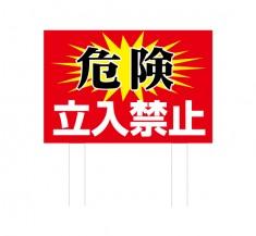 「危険立入禁止」警告サイン 建植タイプ 規格木枠トタン看板 【TSYA-019】