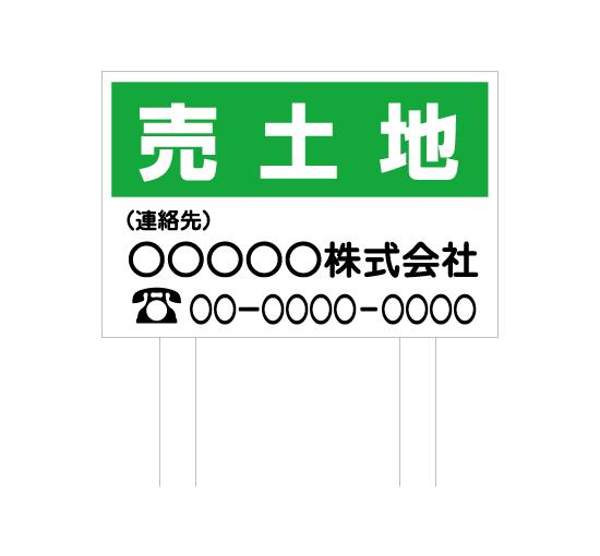 TSYA001売土地 緑/白 格安木枠トタン看板横型脚付き 社名入れ無料 サイン激安価格通販@看板博覧会