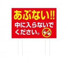 警告「あぶない」建植タイプ 規格木枠トタン看板 【TSYA-020】