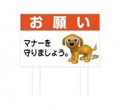 「お願い」建植タイプ 規格木枠トタン看板 【TSYA-021】