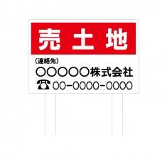 管理会社様 「売土地 2」 建植タイプ 規格木枠トタン看板 【TSYA-002】
