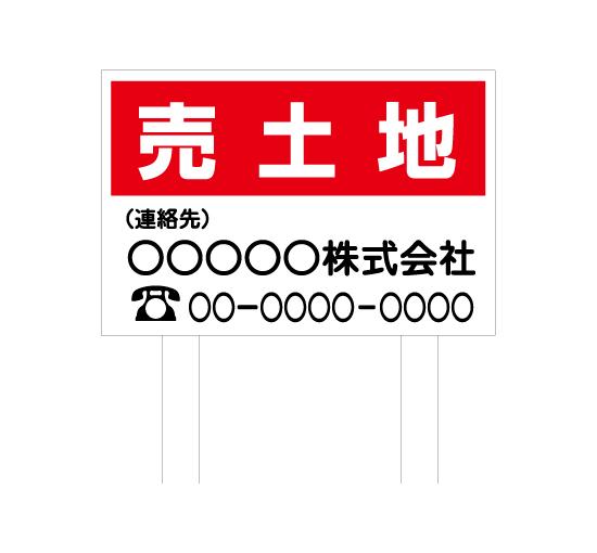 TSYA002売土地 赤/白 格安木枠トタン看板横型脚付き 社名入れ無料 サイン激安価格通販@看板博覧会