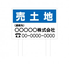 募集サイン 「売土地 3」 建植タイプ 規格木枠トタン看板 【TSYA-003】