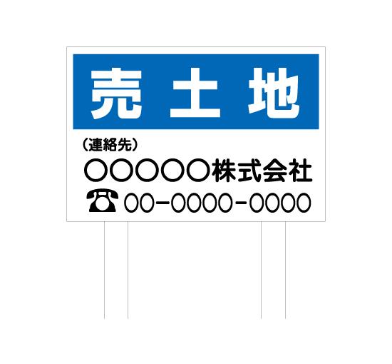 TSYA003売土地 青/白 格安木枠トタン看板横型脚付き 社名入れ無料 サイン激安価格通販@看板博覧会