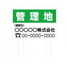 「管理地 1」建植タイプ 規格木枠トタン看板 【TSYA-004】
