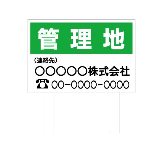 TSYA004管理地 緑/白 格安木枠トタン看板横型脚付き 社名入れ無料 サイン激安価格通販@看板博覧会