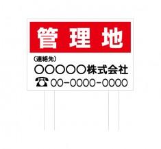 不動産会社様 「管理地 2」建植タイプ 規格木枠トタン看板 【TSYA-005】