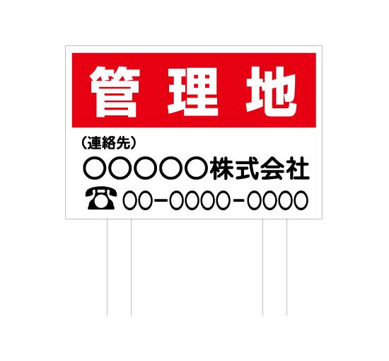 TSYA005管理地 赤/白 格安木枠トタン看板横型脚付き 社名入れ無料 サイン激安価格通販@看板博覧会