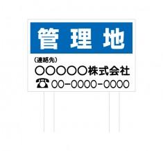 「管理地 3」不動産会社様に 建植タイプ 規格木枠トタン看板 【TSYA-006】
