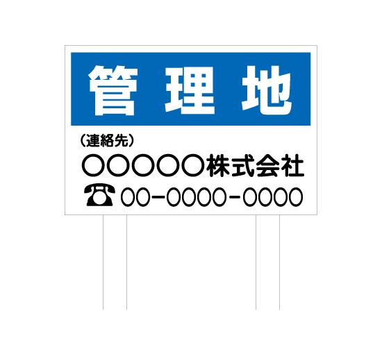 TSYA006管理地 青/白 格安木枠トタン看板横型脚付き 社名入れ無料 サイン激安価格通販@看板博覧会