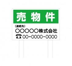 脚付きセット「売物件 1」建植タイプ 規格木枠トタン看板 【TSYA-007】