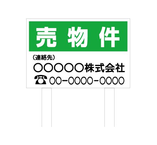 TSYA007売物件 緑/白 格安木枠トタン看板横型脚付き 社名入れ無料 サイン激安価格通販@看板博覧会