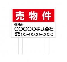 不動産会社様向け 「売物件 2」建植タイプ 規格木枠トタン看板 【TSYA-008】