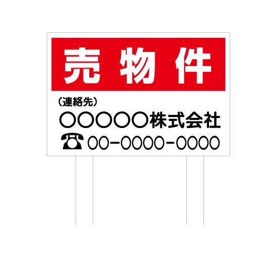 TSYA008売物件 赤/白 格安木枠トタン看板横型脚付き 社名入れ無料 サイン激安価格通販@看板博覧会